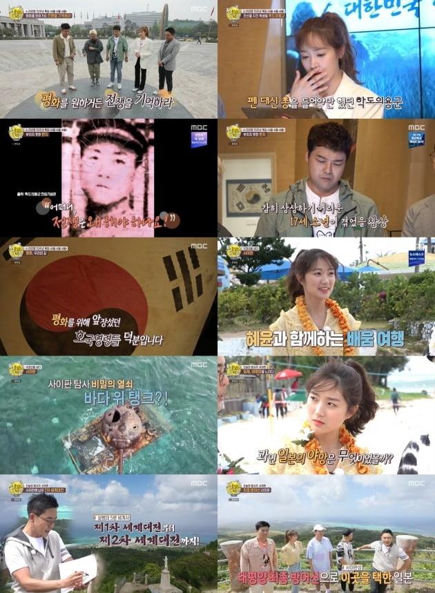 '선녀들'이 전쟁의 비극을 일깨웠다. / 사진제공=MBC 방송 캡처