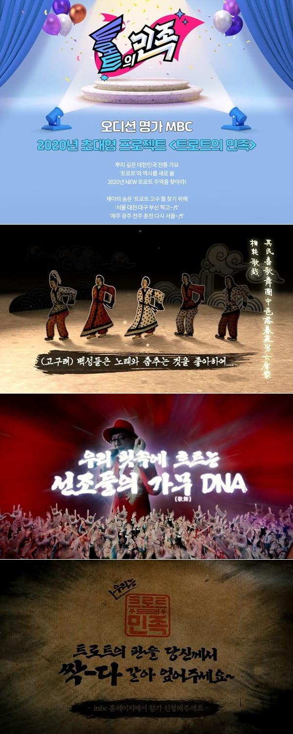'트로트의민족' 티저/ 사진=MBC 제공