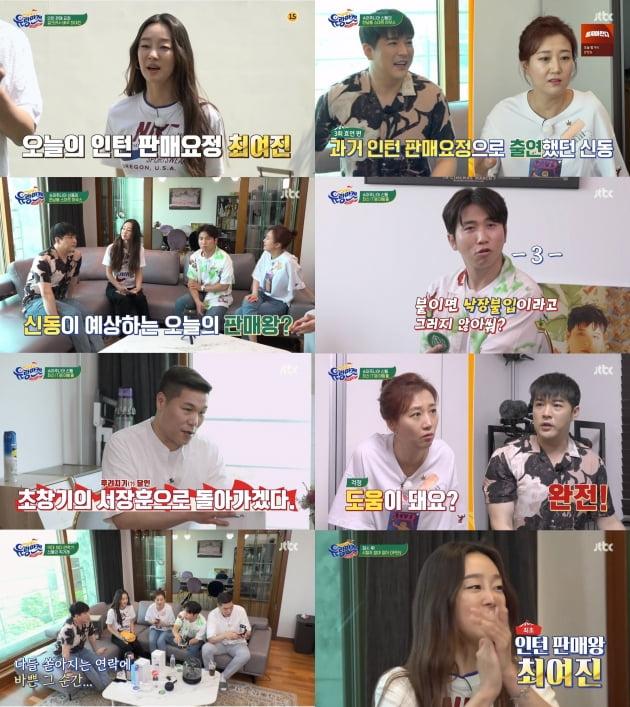 '유랑마켓' /사진=JTBC 제공