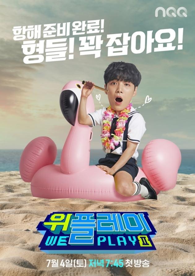 '위플레이 시즌2' JR 개인 포스터 / 사진 = 엔큐큐 제공