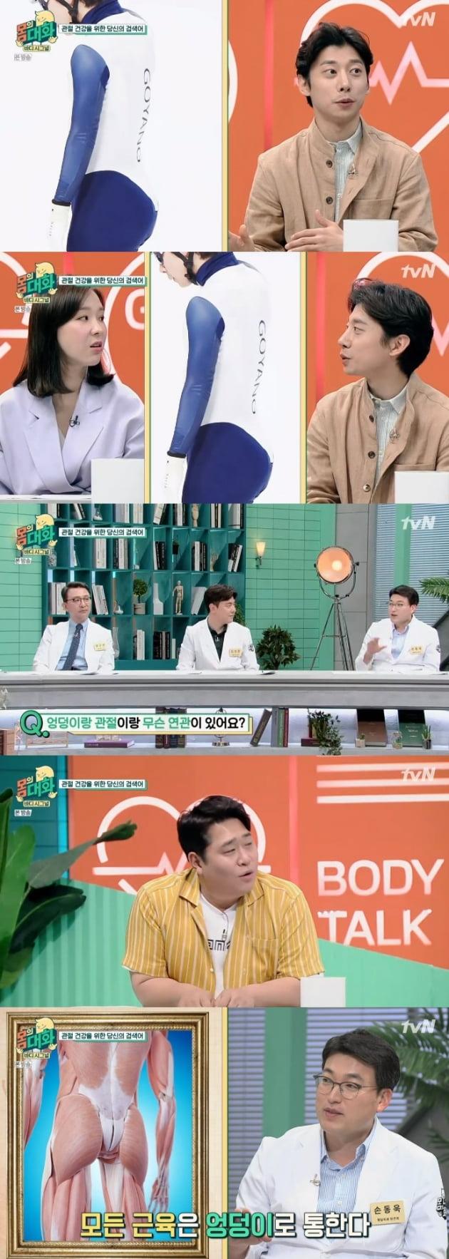 '몸의 대화' 곽윤기 / 사진 = tvN 영상 캡처