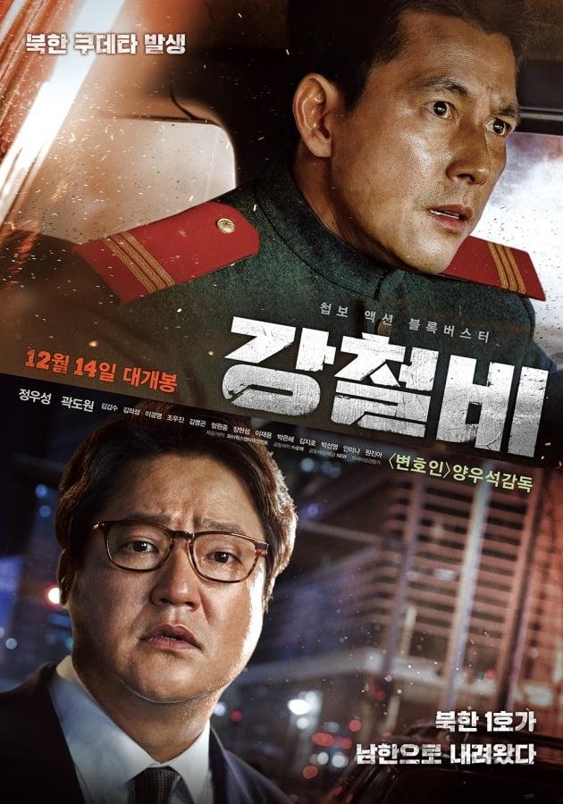영화 '강철비' 포스터 / 사진제공=롯데엔터테인먼트