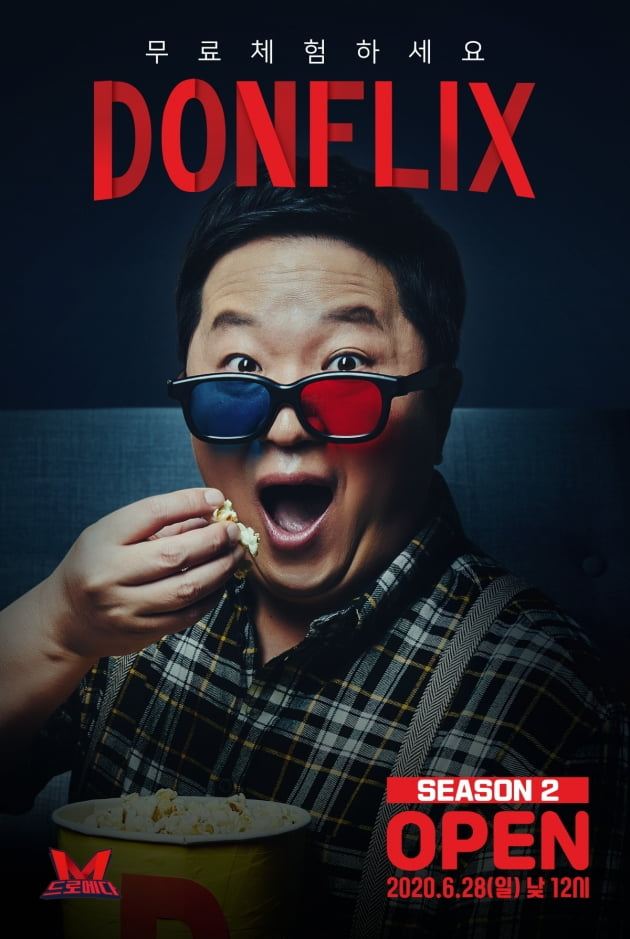 '돈플릭스' 포스터/ 사진=MBC 제공