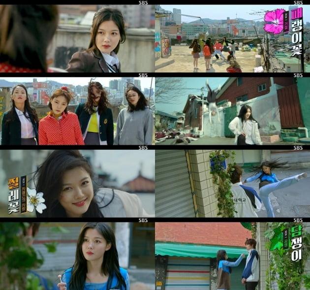 '편의점 샛별이' 김유정이 유쾌한 '꽃말 액션'을 선보이고 있다. / 사진=SBS '편의점 샛별이' 방송 캡처