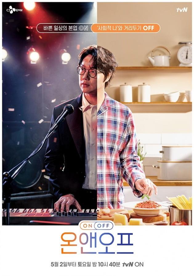 tvN 예능 '온앤오프' 포스터. /사진제공=tvN