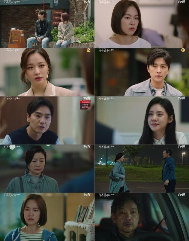 '아는 건 별로 없지만 가족입니다' 8회/ 사진=tvN 제공