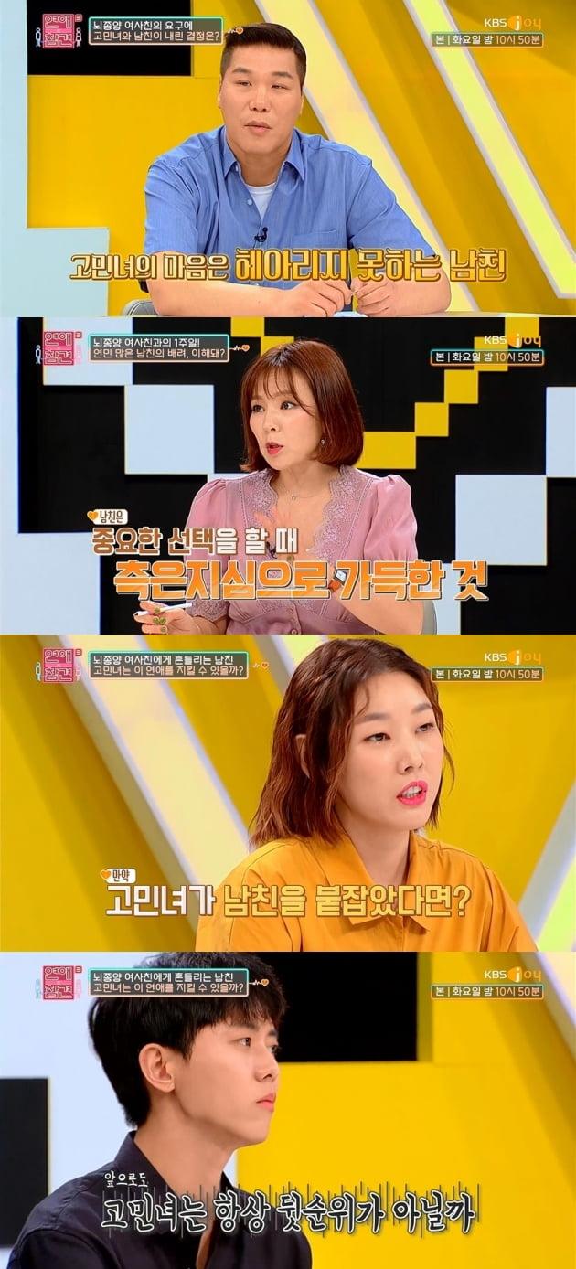 '연애의 참견3' 25회/ 사진=KBS Joy 제공