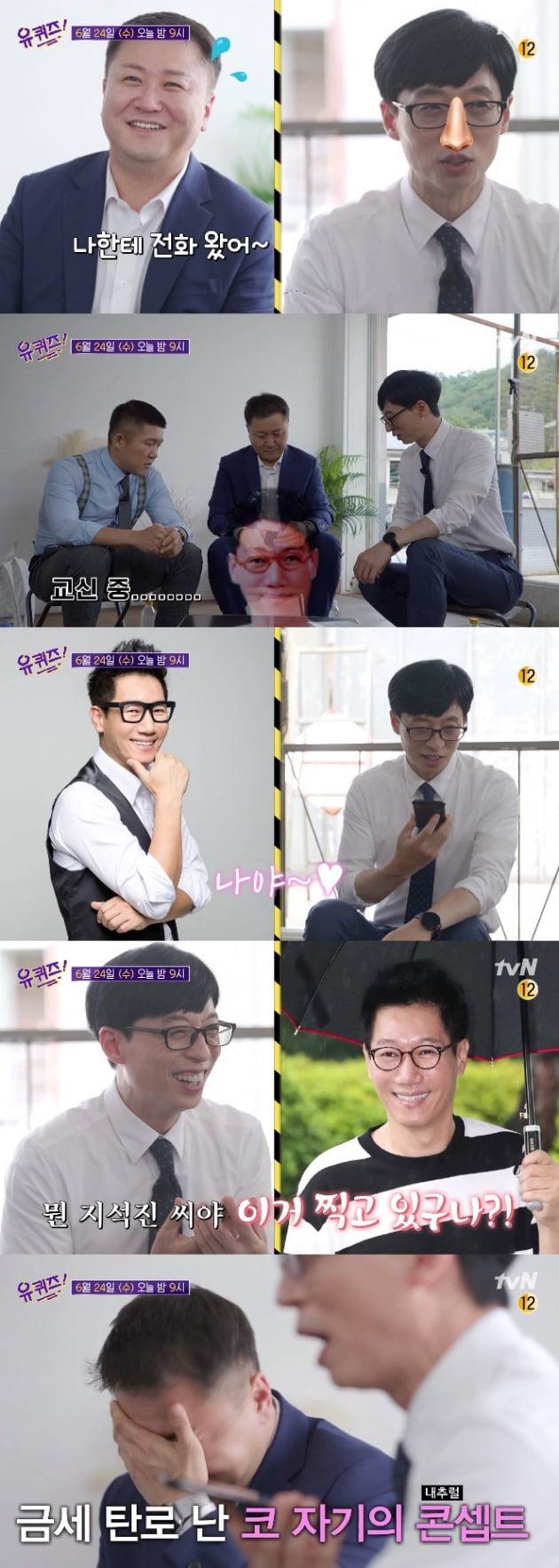 '유퀴즈온더블럭' / 사진 = tvN 영상 캡처