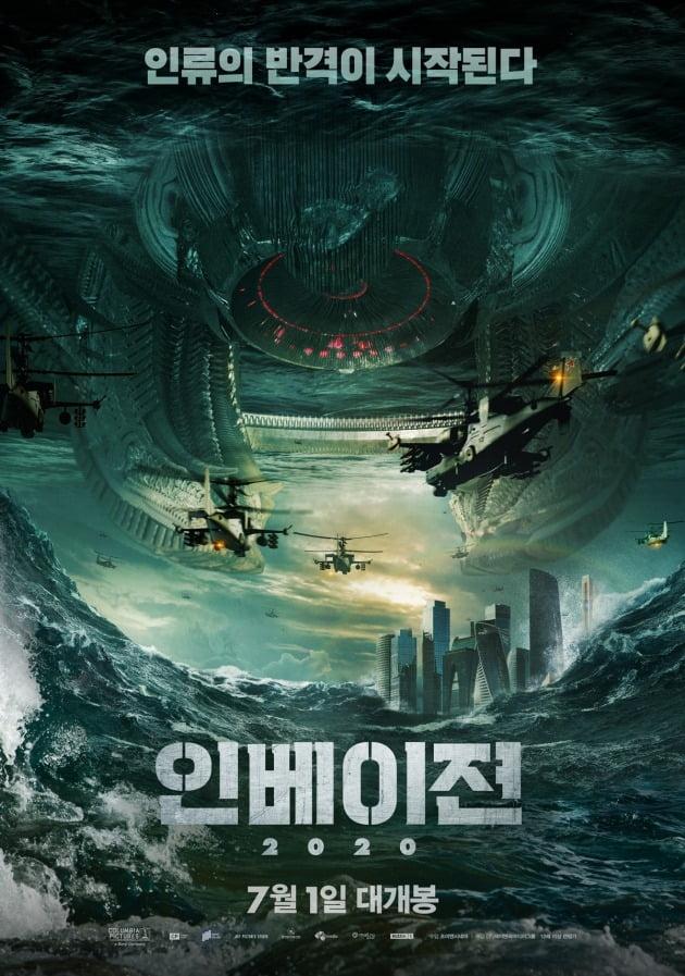 영화 '인베이젼 2020' 포스터 / 사진제공=제이앤씨미디어그룹