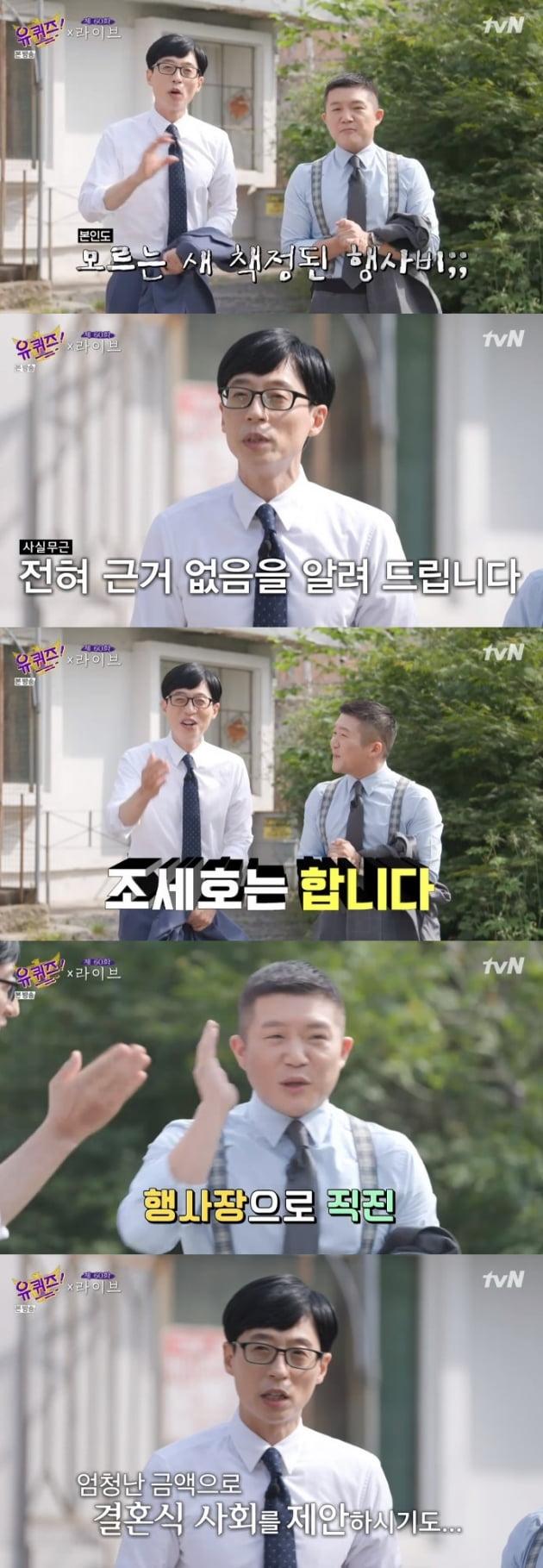 '유퀴즈온더블럭' 유재석 / 사진 = tvN 영상 캡처