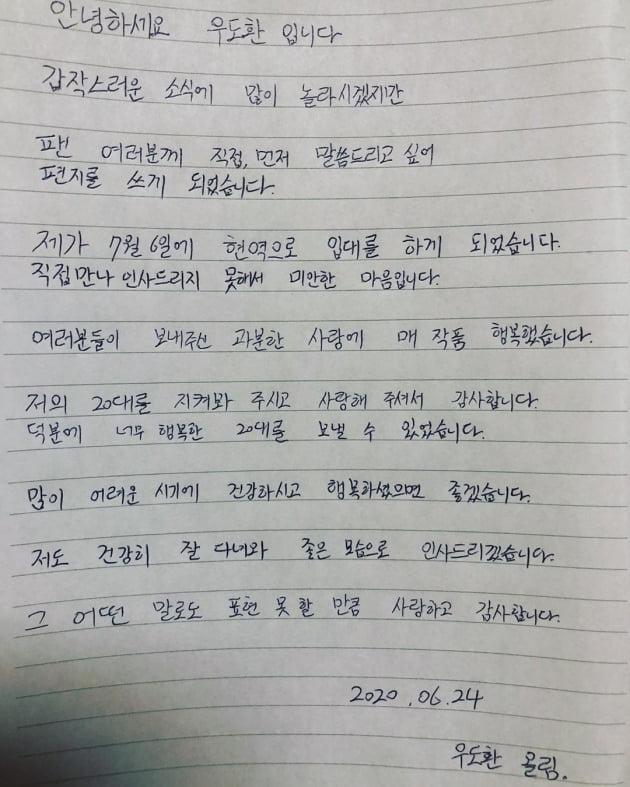 /사진=우도환 인스타그램