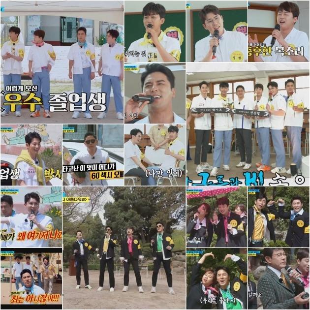 TV조선 '뽕숭아학당' 방송화면. /사진제공=TV조선