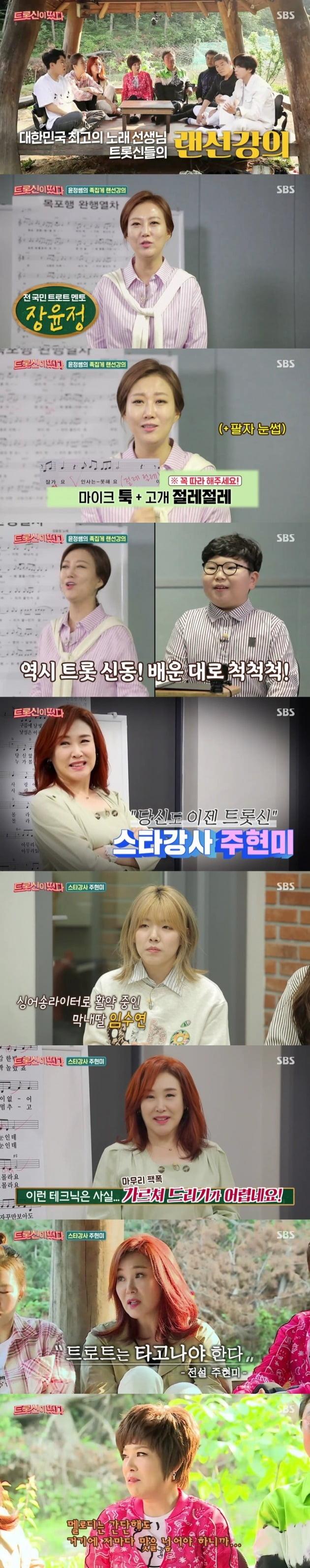 '트롯신'이 랜선 강의를 펼쳤다. / 사진제공=SBS