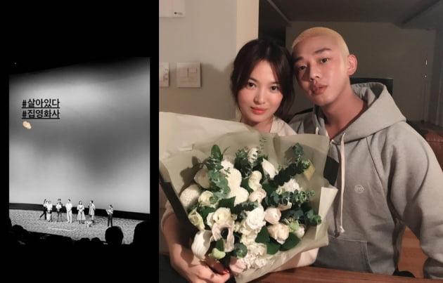 송혜교-유아인./ 사진=인스타그램