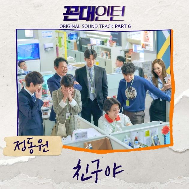 '친구야' 커버 이미지/ 사진=뉴에라프로젝트, MBC 제공