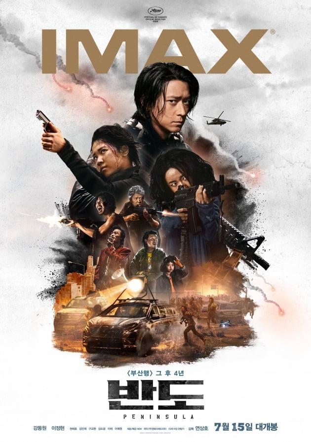 영화 '반도' IMAX 포스터 / 사진제공=NEW