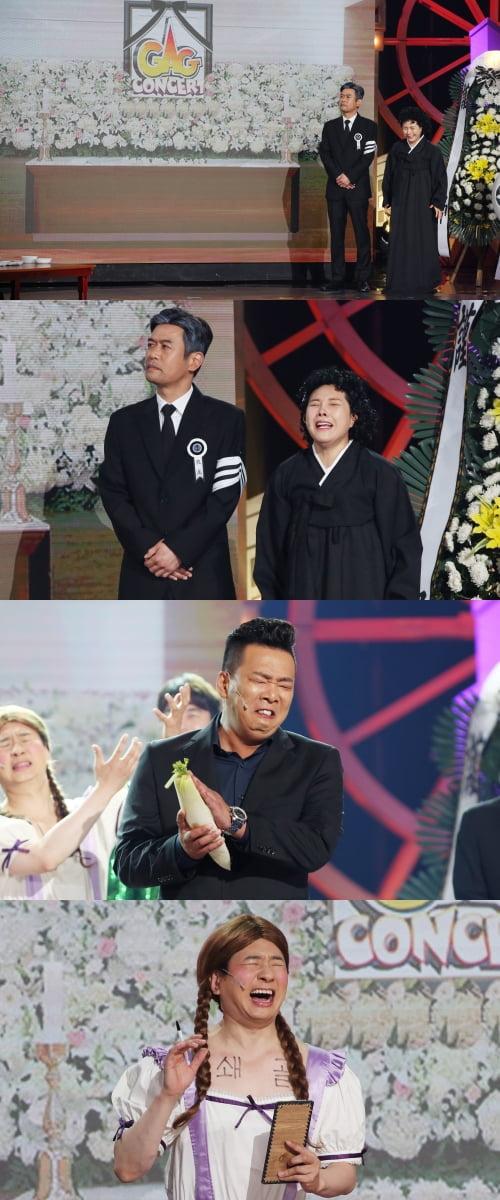 '개그콘서트' 예고/ 사진=KBS2 제공