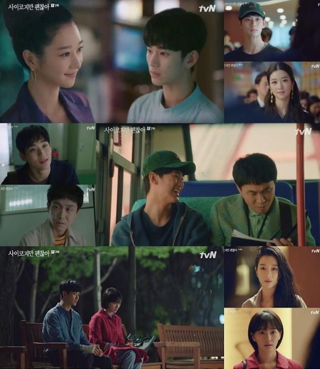'사이코지만 괜찮아' 김수현 서예지 / 사진 = tvN 제공