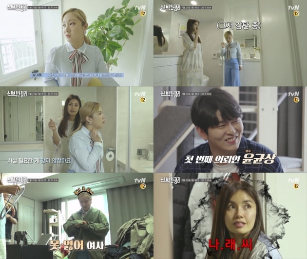 '신박한 정리' 신애라 박나래 / 사진 = tvN 제공