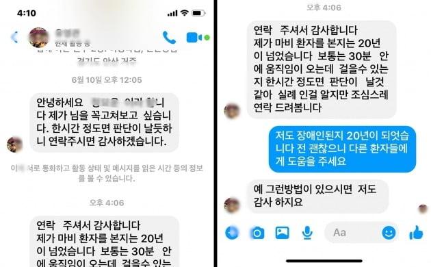 가수 강원래가 한 누리꾼과의 대화 내용을 공개했다. / 사진=강원래 인스타그램