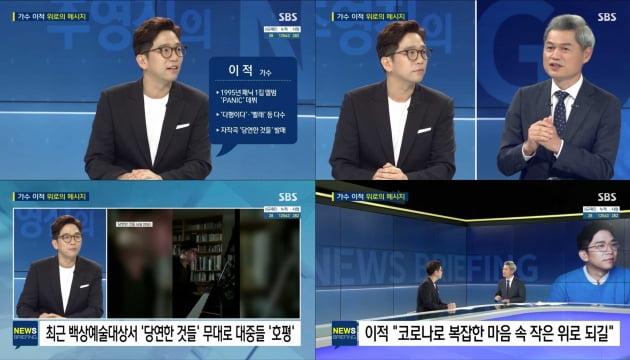 가수 이적이 '뉴스브리핑'에 출연했다./ 사진=SBS 방송화면