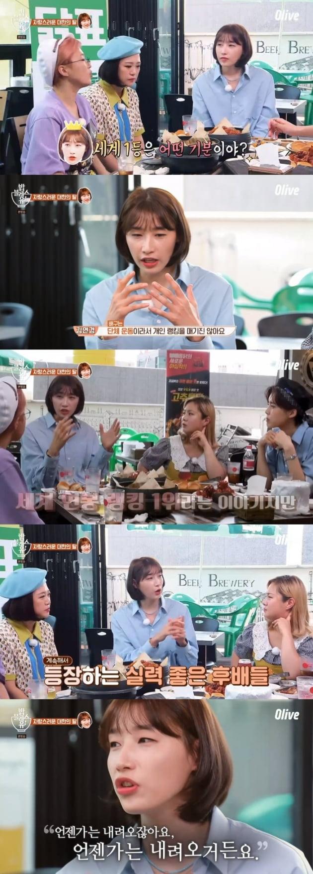 '밥블레스유2' 김연경 / 사진 = 올리브 영상 캡처