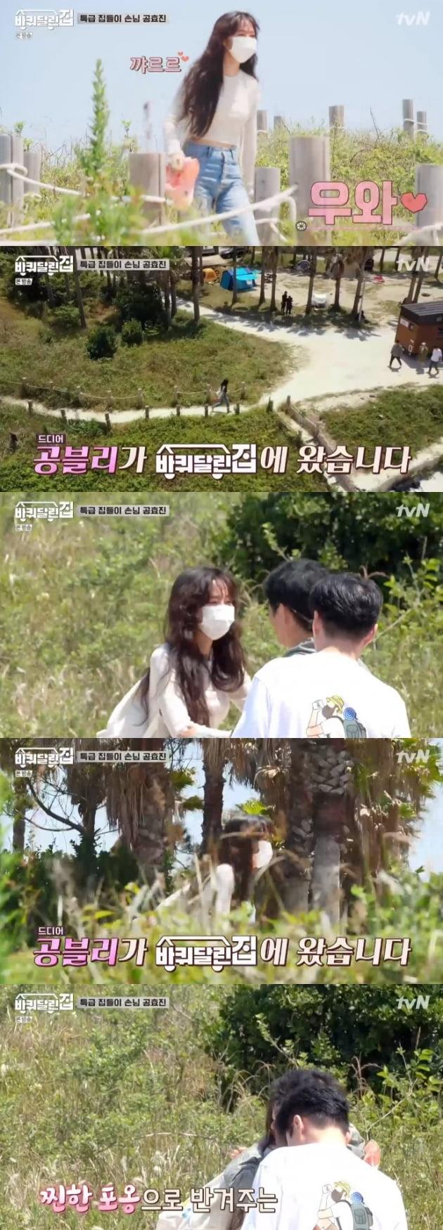 '바퀴 달린 집' 공효진 / 사진 = tvN 영상 캡처