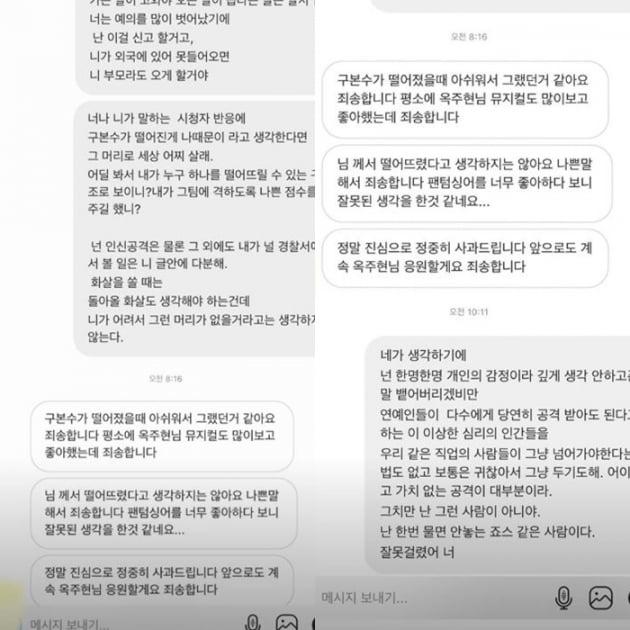 옥주현 악플러 저격/사진=옥주현 인스타그램