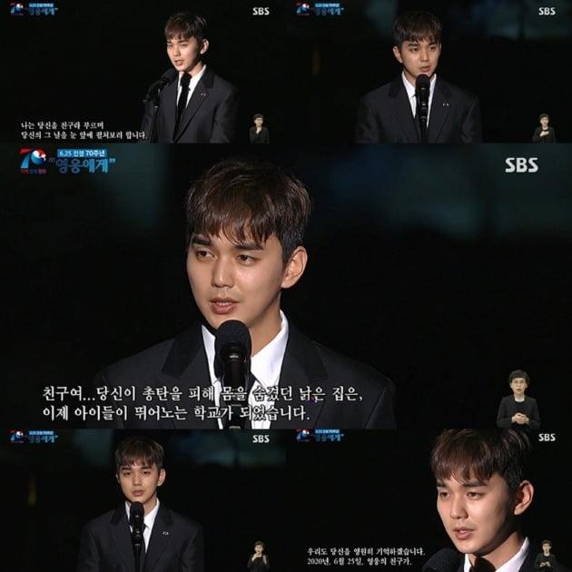 배우 유승호가 6·25전쟁 제70주년 행사 '영웅에게'에서 헌정사를 낭독했다. / 사진=SBS 방송 캡처