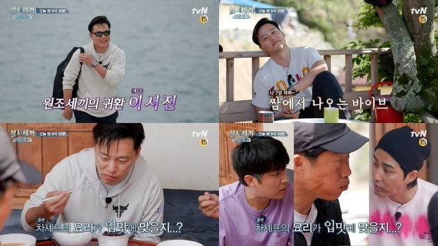 '삼시세끼 어촌편5' 9회 예고/ 사진=tvN 제공