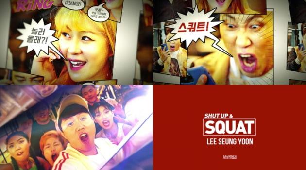 이승윤의 신곡 '닥치고 스쿼트' 뮤직비디오 티저 영상이 공개됐다. / 사진제공=브랜뉴뮤직