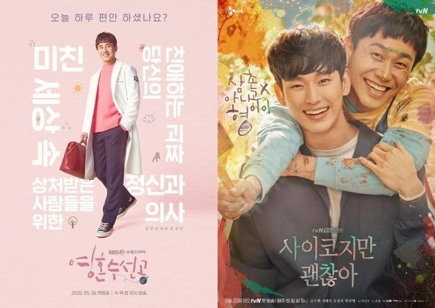 '영혼수선공' (왼쪽), '사이코지만 괜찮아' 포스터/ 사진= KBS, tvN 제공