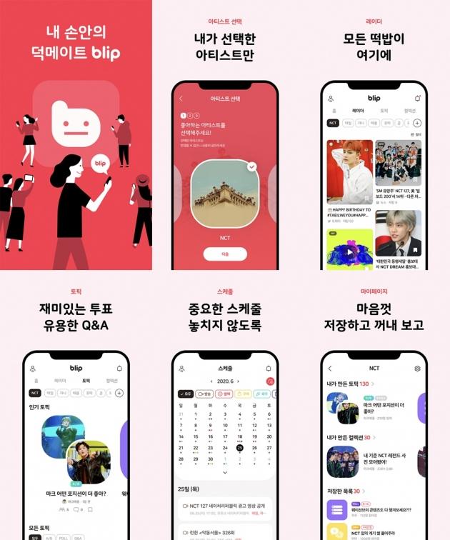 """""""덕질 떡밥이 한 손에""""…NCT 127·NCT DREAM·WAyV, K팝 팬덤 앱 오픈"""