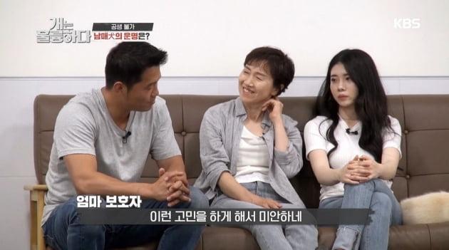 '개훌륭' 강형욱과 코비, 담비 보호자/ 사진=KBS2 방송화면