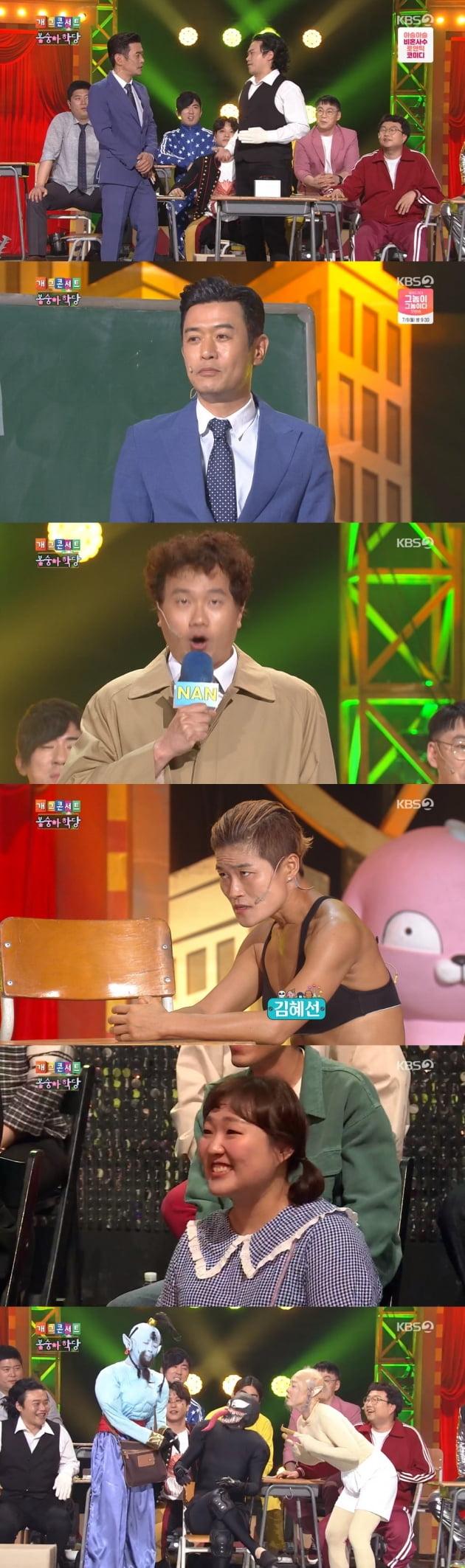 '개그콘서트' / 사진 = KBS 영상 캡처