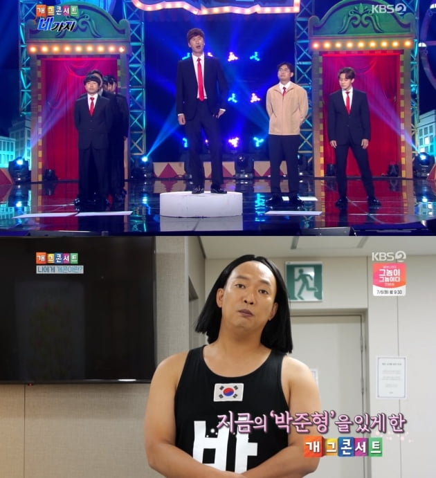 /사진=KBS 2TV '개그콘서트' 영상 캡처