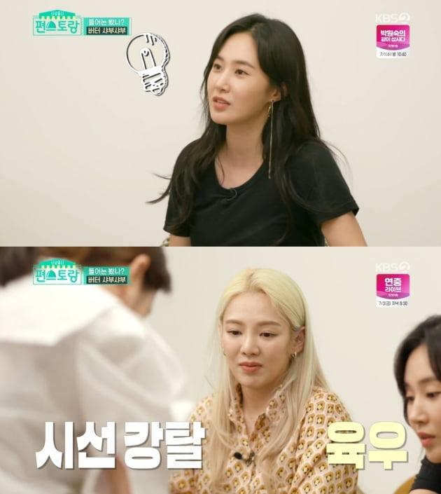 전혜빈이 소녀시대 유리, 효연을 집으로 초대해 결혼 전 우울증을 앓았다고 고백했다./사진=KBS 2TV '편스토랑' 영상 캡처