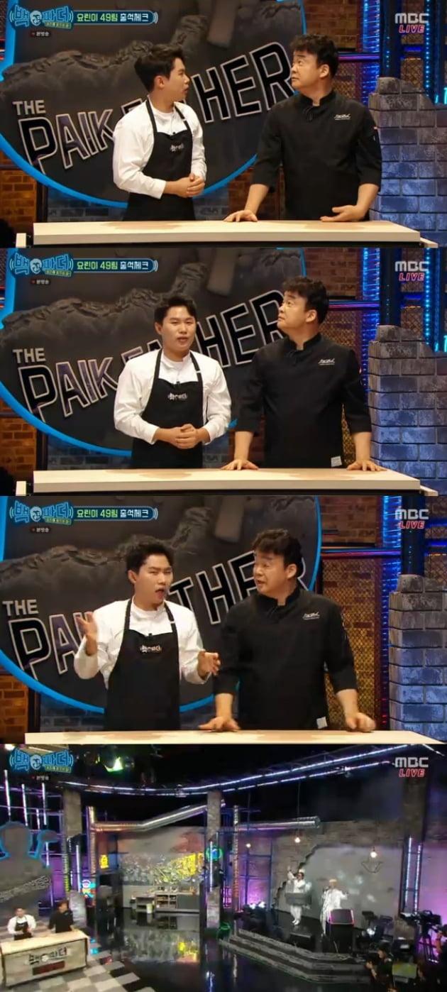 '백파더' 양세형 백종원 / 사진 = MBC 영상 캡처