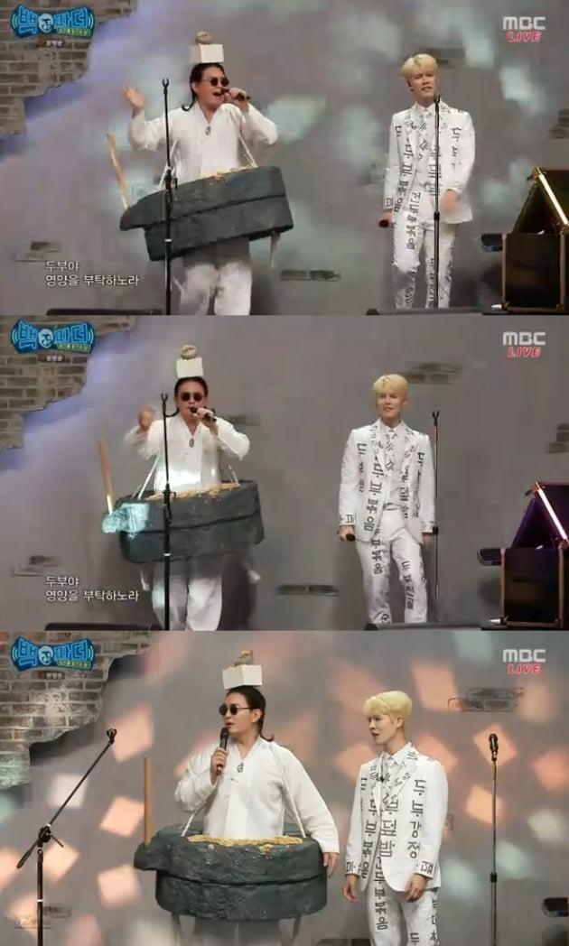 '백파더' 노라조 / 사진 = MBC 영상 캡처