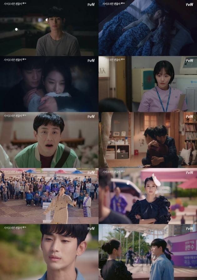 '사이코지만 괜찮아'./ 사진=tvN 방송화면