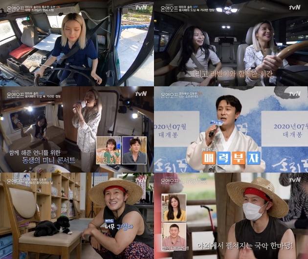 '온앤오프' ./ 사진=tvN 방송화면