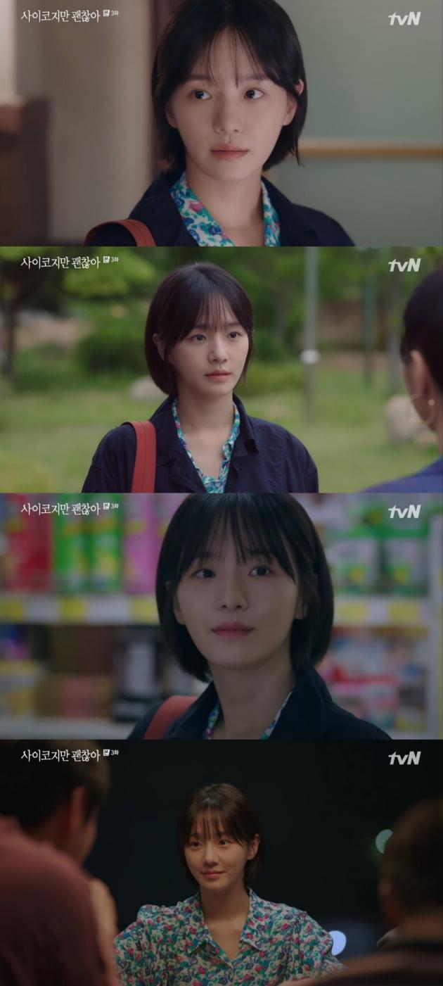 '사이코지만 괜찮아' 박규영./ 사진=tvN