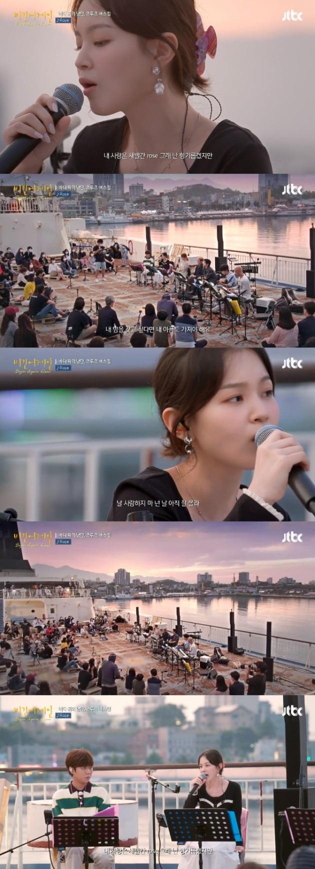 '비긴 어게인 코리아' 이하이 / 사진 = JTBC 영상 캡처