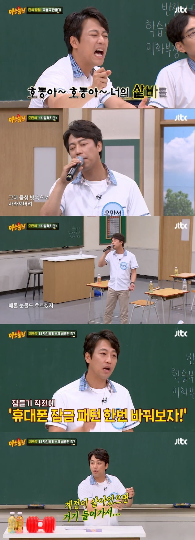 '아는 형님' 오만석 / 사진 = JTBC 영상 캡처