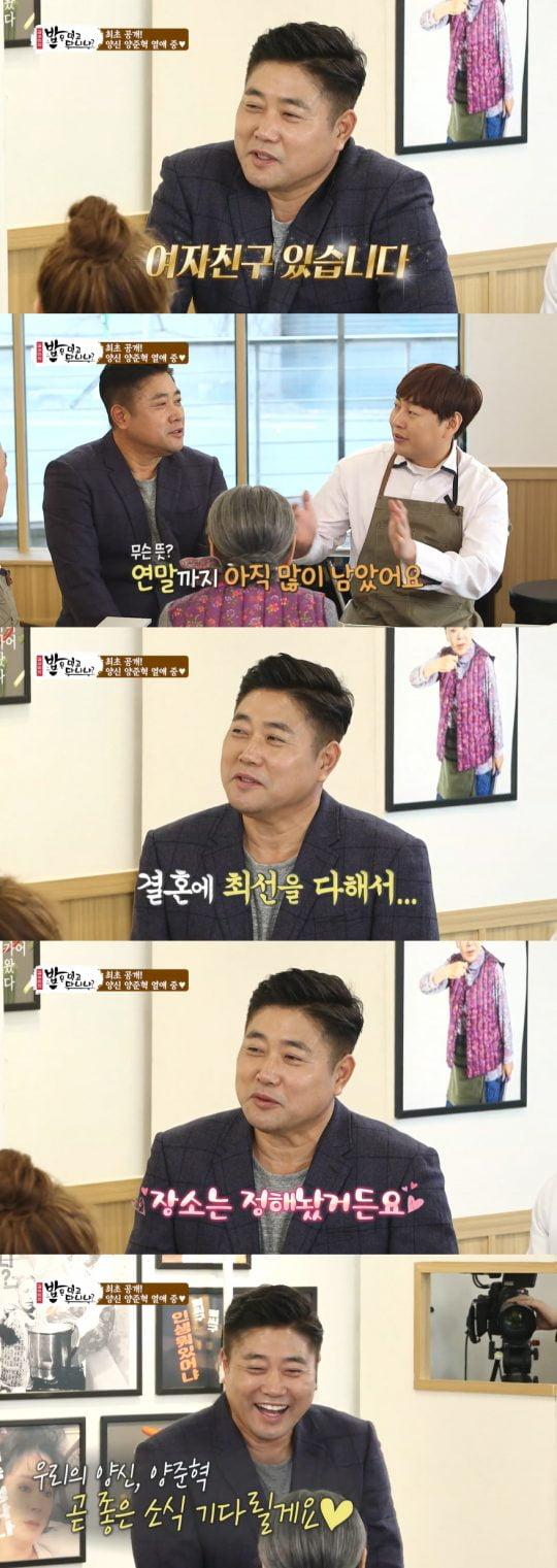'밥은 먹고 다니냐' 양준혁./ 사진=SBS 플러스 방송화면