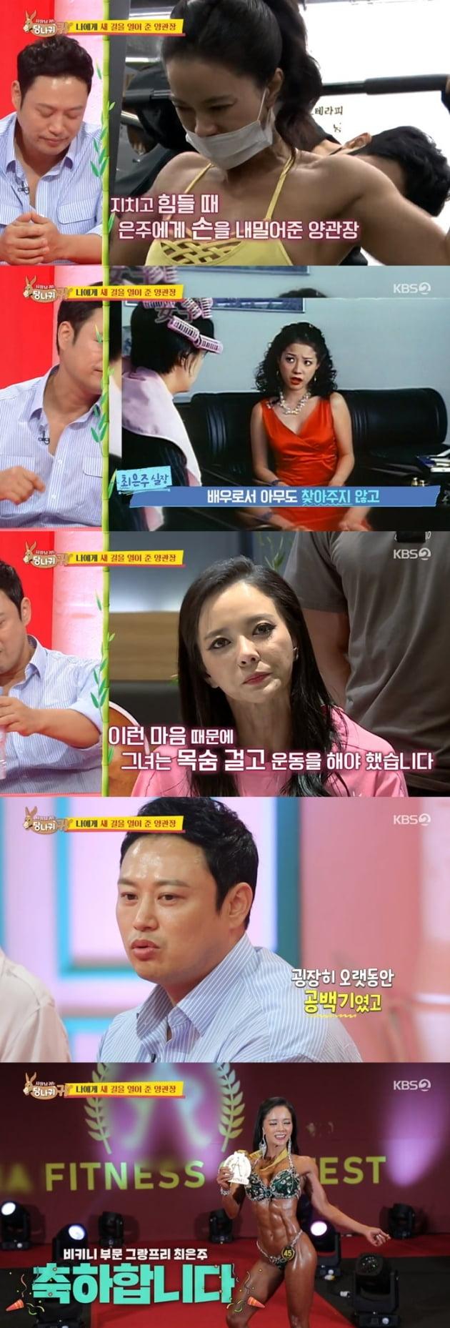 '사장님 귀는 당나귀 귀' 최은주 / 사진 = KBS 영상 캡처