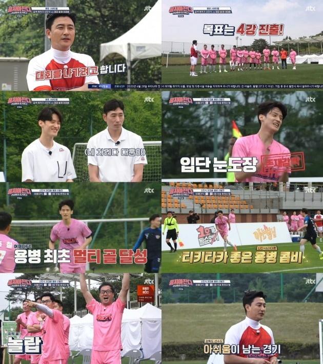 JTBC '뭉쳐야 찬다' 영상 캡처.