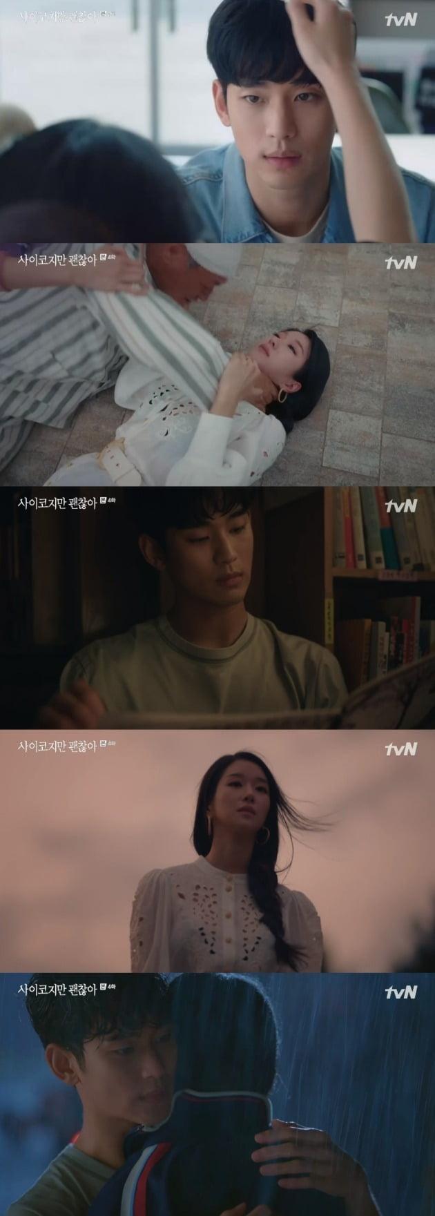 tvN 드라마 '사이코지만 괜찮아' 방송화면 캡처.