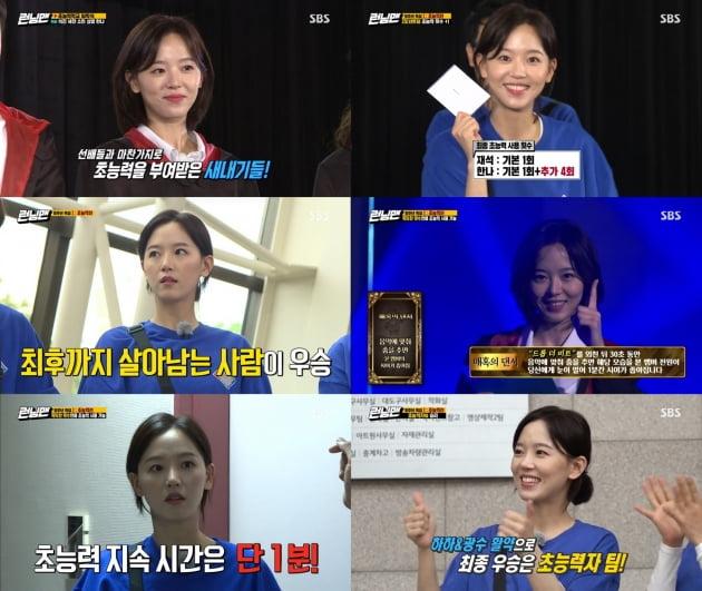 '런닝맨' 10주년 특집에 출연한 배우 강한나/ 사진=SBS 방송 화면