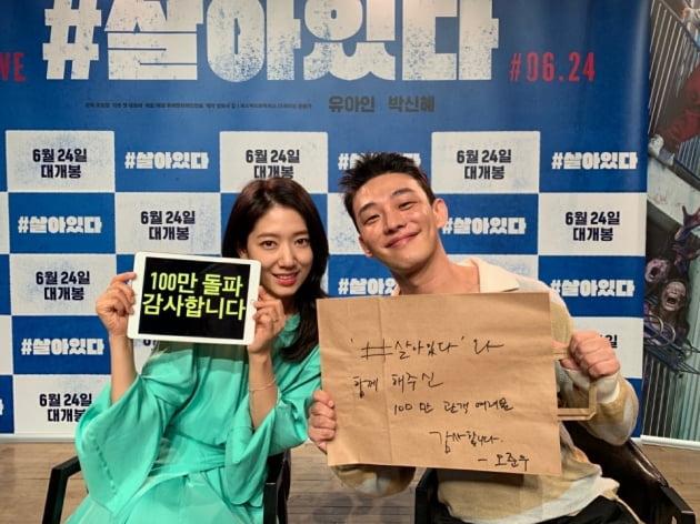 영화 '#살아있다'의 주역 박신혜-유아인./ 사진제공=롯데엔터테인먼트